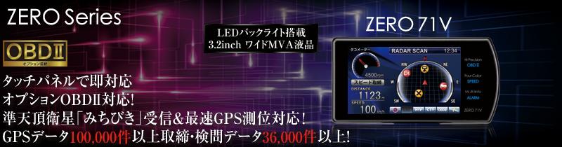 zero 805v ファームウェア コムテック