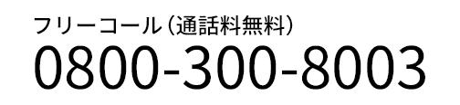 08002005654