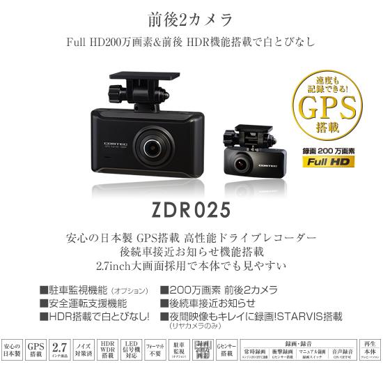 ドライブレコーダー ZDR025